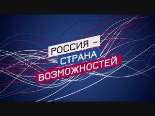 """Челлендж Успеха """" Россия -страна возможностей!"""