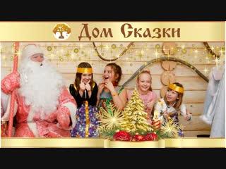Новый год в Доме Сказки