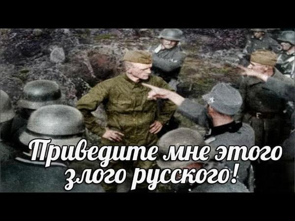 Приведите мне этого злого русского Нас тренировали на Советских пленных