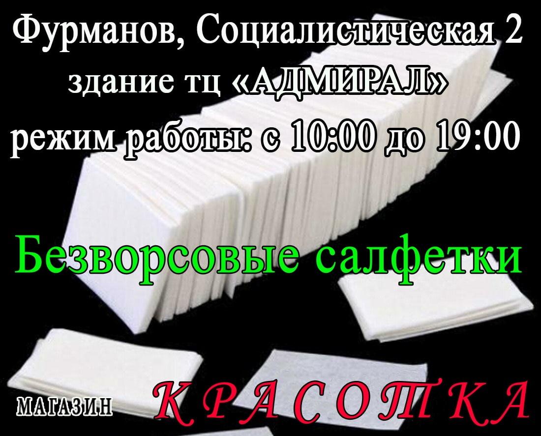 Безворсовые салфетки для маникюрных работ