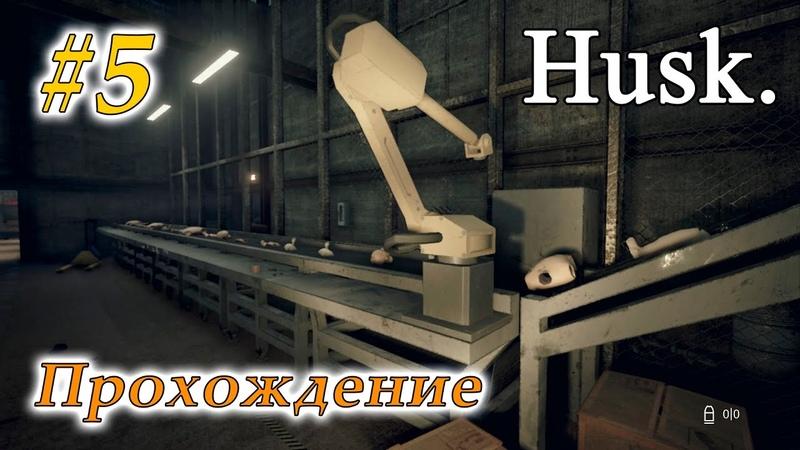 Прохождение Husk 5 Кукольная фабрика