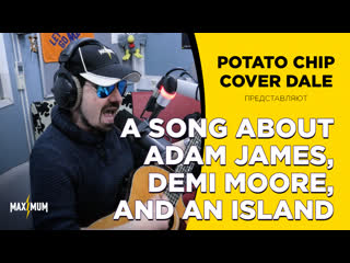 PC&CD - A song about Adam James, Demi Moore, and an island