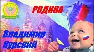 ВЛАДИМИР КУРСКИЙ - РОДИНА - ПРЕЗЕНТАЦИЯ ВОЕННО - ПАТРИОТИЧЕСКОГО АЛЬБОМА - РОДИНА.