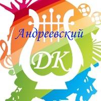 Андреевский СДК