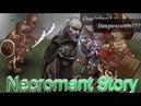 Схватка с боссом мёртвых! Мы не выжили?!?/Necromancer Story\