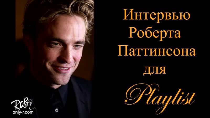 Интервью Роберта Паттинсона для Playlist рус.суб MVFF 2019