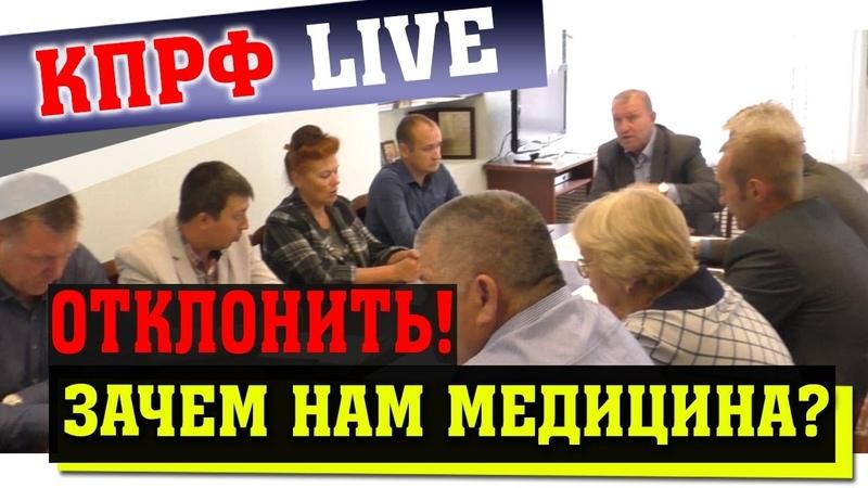 Единороссы Новоульяновска отклонили вопрос улучшения качества Медицинского обслуживания населения!