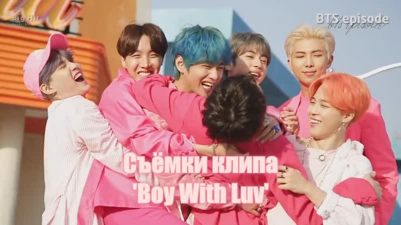 [RUS SUB][Рус.саб] [EPISODE] Съёмки клипа BTS - Boy With Luv