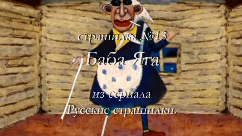страшилка №13 Баба Яга из сериала Русские страшилки