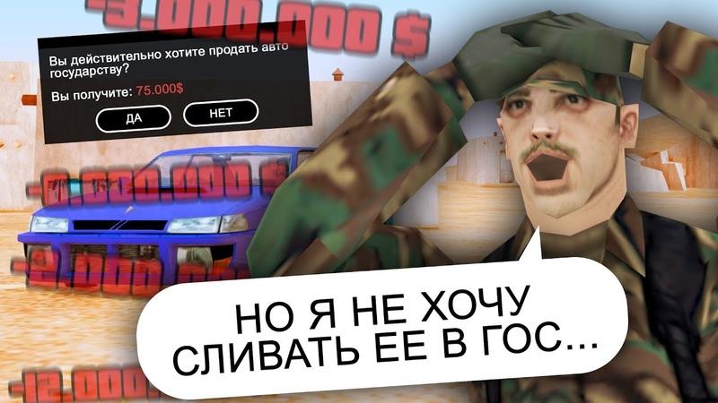 ПОДАРИ СЛЕЙ В ГОС ИЛИ НИЧЕГО ЧЕЛЛЕНДЖ В GTA SAMP