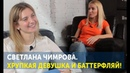 Светлана Чимрова. Спортсменка, пловец и просто красавица