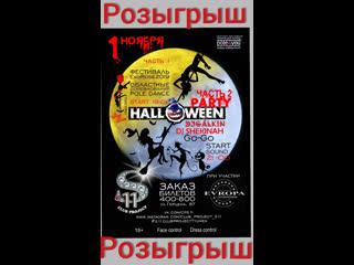 Halloween party - 1 ноября - клубный проект s11