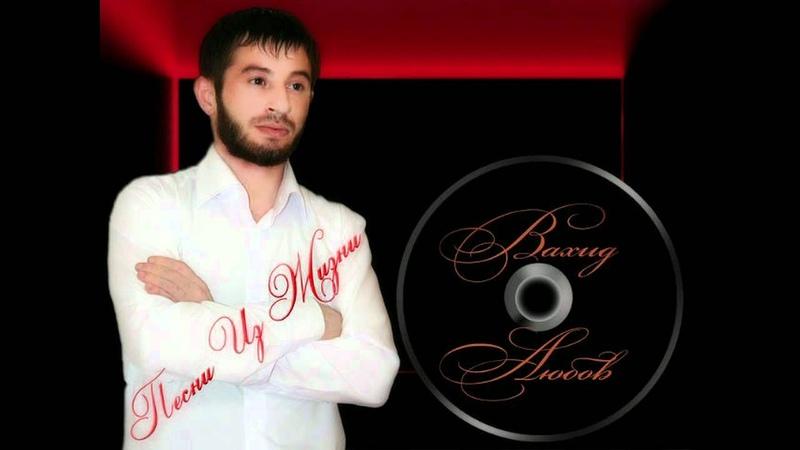 Вахид Аюбов 2012 - Нохчи къам (ГИТАРА)