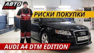 Б/У Audi A4. Дорого ли содержать?