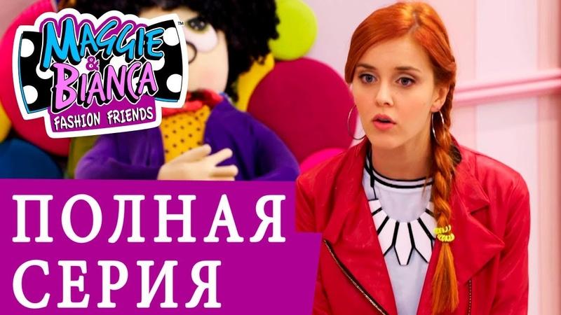 Мэгги и Бьянка в Академии Моды Сезон 1 Серия 07 Модель на день молодежный сериал о моде