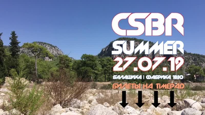 CSBR Summer 27 07 Фабрика 1830