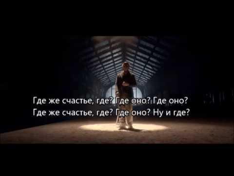 Перевод песни Глеба Добровольского Christophe MaéIl est où l'bonheur