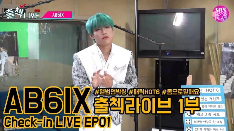 [EP01] AB6IX 출첵라이브 1부 (AB6IX Inkigayo Check-in LIVE) 앨범언박싱매력발산HOT6몸으로말해요