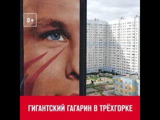 Самое большое в РФ граффити с Гагариным нарисовали в Одинцове 2  Москва FM