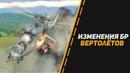 РУБИКОН в War Thunder 1.93 Патч ОТЫМЕЙ МЕНЯ ВЕРТОЛЁТ