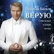 Николай Басков - Да пребуду в Господе вовек