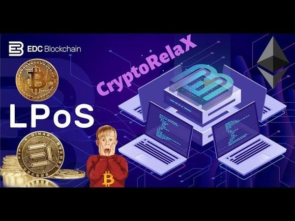 BitSocial bot и LPos майнинг проекта EDC Blockchain