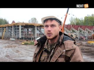 """Продолжается реконструкция стадиона """"Торос"""""""
