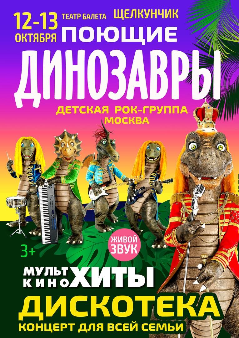 Афиша Екатеринбург 12-13 октября - Поющие Динозавры в Екатеринбурге