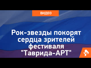 "Бутусов и ""Ария"" покорят сердца зрителей фестиваля ""Таврида-АРТ"""