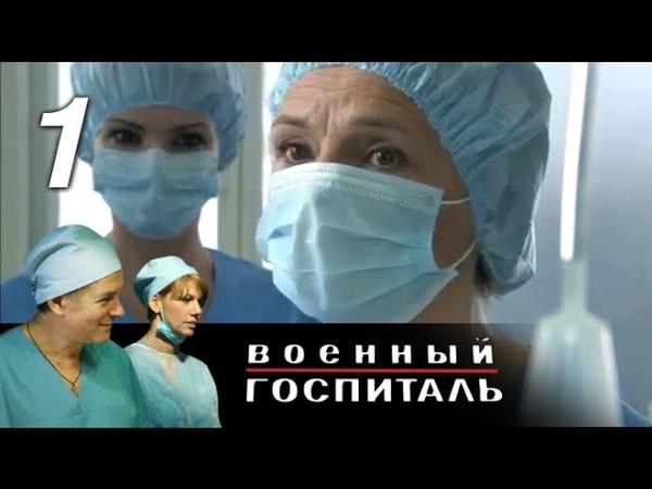 Военный госпиталь 1 серия 2012 Драма @ Русские сериалы