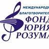 Международный Благотворительный Фонд Юрия Розума