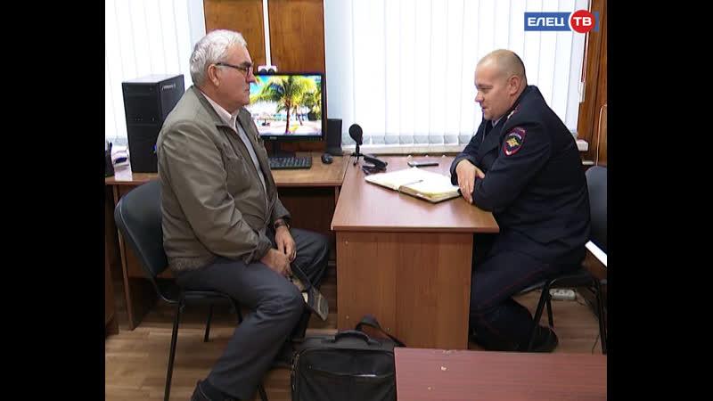 Начальник елецкой полиции Григорий Григоров провёл приём граждан. Ельчане пришли с самыми неожиданными вопросами