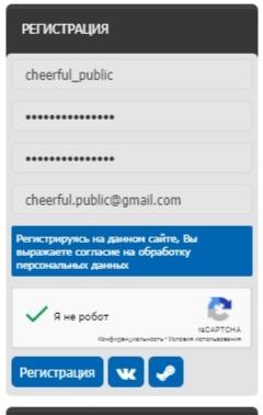 Как зарегистрироваться на сайте?, изображение №3