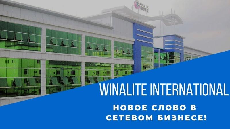 Что для вас Winalite Сетевой маркетинг у каждого свой.
