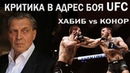 Невзоров о UFC. Приговор Хабибу Нурмагомедову и Конору Макгрегору.