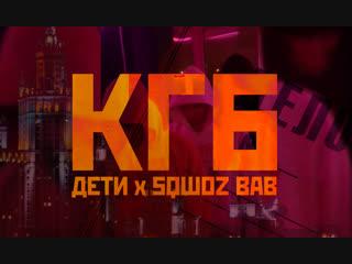 Дети x sqwoz bab - кгб (teaser)