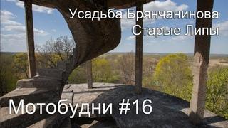 Мотобудни #16. Усадьба Брянчанинова. Старые Липы