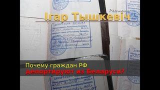 Почему граждан РФ депортируют из Беларуси