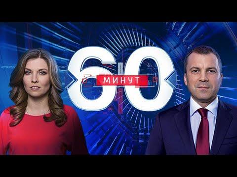 60 минут по горячим следам вечерний выпуск в 18:50 от 09.10.2019