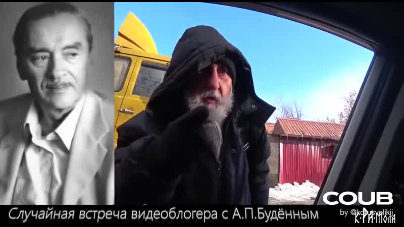 Русский Изобретатель стал НИЩИМ. Автор 100 патентов Будённый рубит правду_ изобр