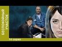 Беспокойный Участок. 14 серия. Детектив и Мелодрама 2 в 1. Сериал Star Media