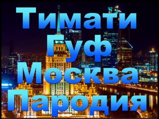 Тимати x GUF - Москва (ПАРОДИЯ) ДЕД АРХИМЕД вк