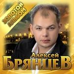 Алексей Брянцев - Я всё отдам