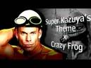 【Mashup】Super Kazuya's Theme × Crazy Frog(Axel F,Super Mix)