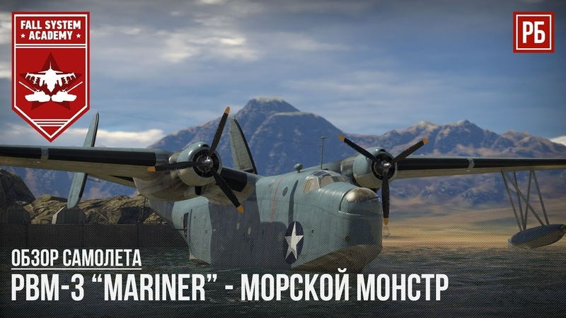 PBM 3 Mariner МОРСКОЙ МОНСТР в WAR THUNDER
