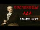 Уильям Блейк Пословицы Ада