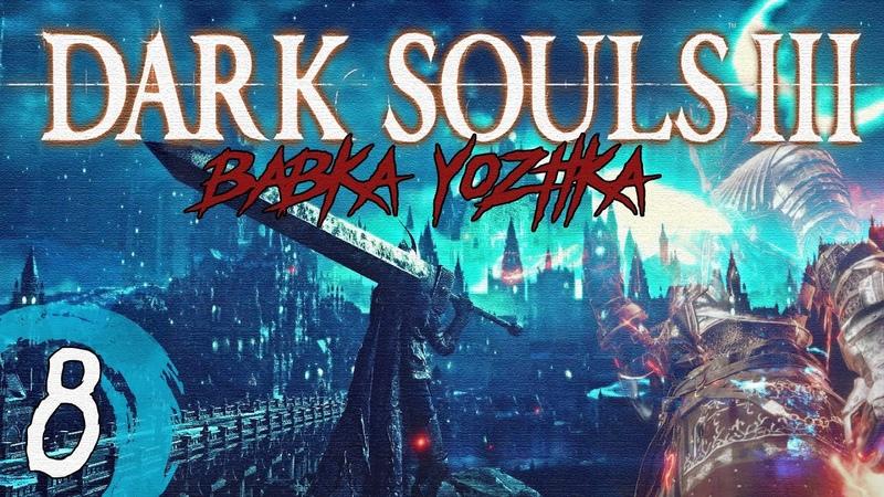 DARK SOULS III Прохождение: 8 Верховный Повелитель Вольнир [XBOX ONE] [18]