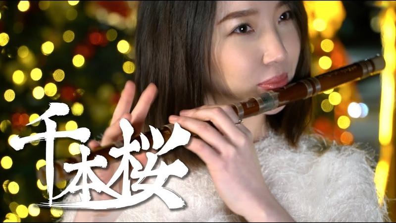 Senbonzakura One Thousand Cherry Trees | 初音ミク Hatsune Miku | Chinese Bamboo Flute Cover丨Jae Meng