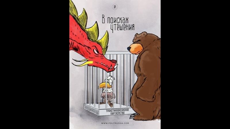 Продажа России гос измена