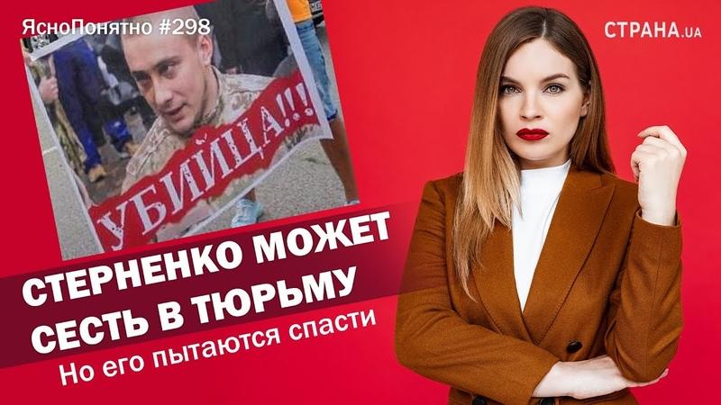 Стерненко может сесть в тюрьму Но его пытаются спасти 298 by Олеся Медведева